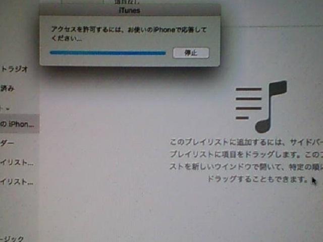 iTunes のメッセージ
