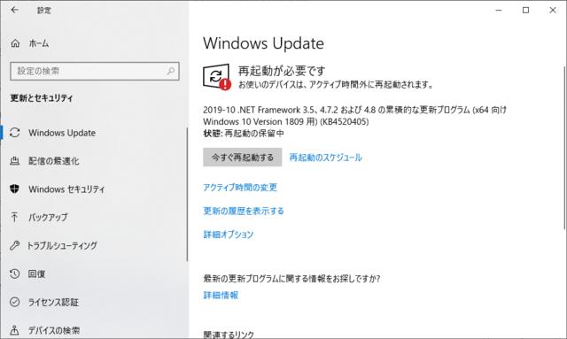 2019年10月の Microsoft Update。(Windows 10 [1809] 、定例外)