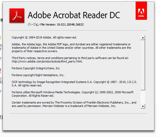 Adobe Acrobat Reader DC 19.021.20048 詳細バージョン情報