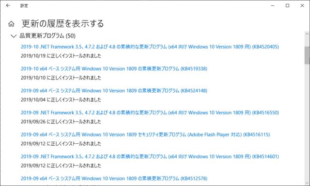 2019年10月の Microsoft Update 履歴。(Windows 10 [1809] 、定例外)