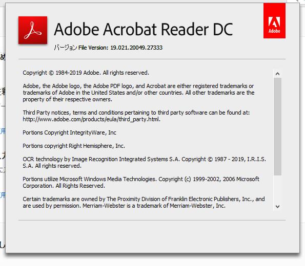 Adobe Acrobat Reader DC 19.021.20049 詳細バージョン情報