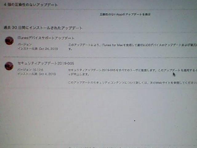 iTunes デバイスサポートアップデート (macOS)