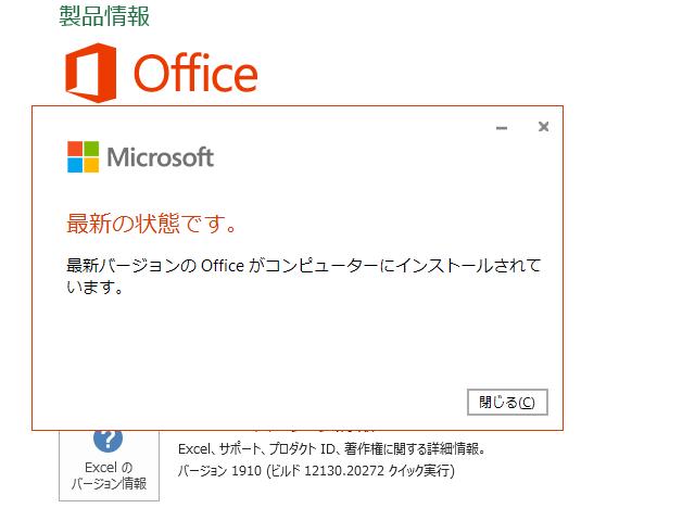 2019年10月の Microsoft Update (Office 2016)