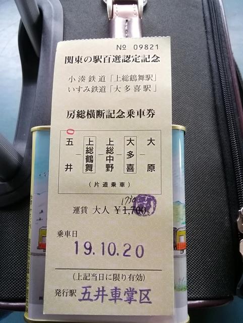 小湊鐵道・いすみ鉄道共通 房総横断記念乗車券