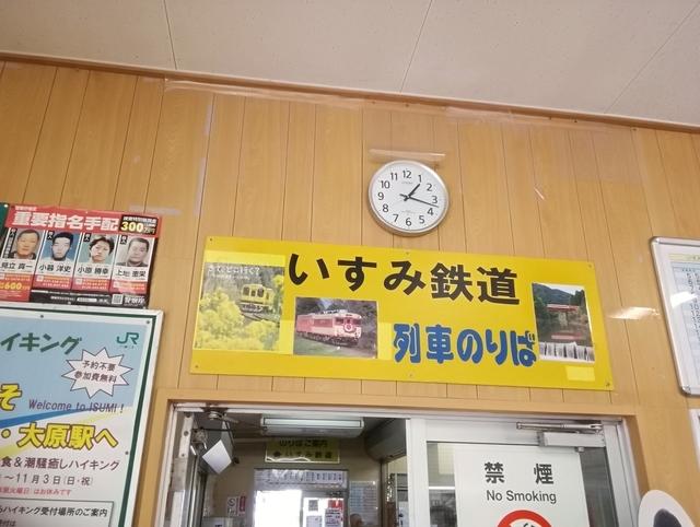 いすみ鉄道 大原駅改札