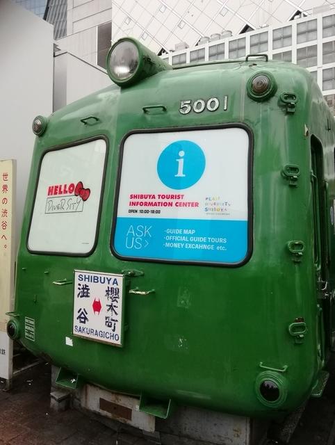 渋谷駅のカエル電車展示
