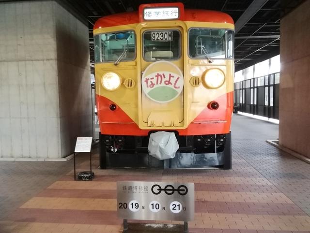鉄道博物館入り口の記念撮影スポット