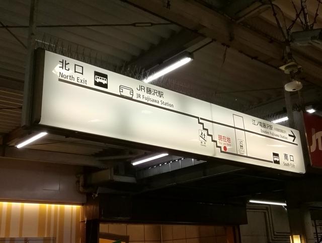 小田急 藤沢駅改札外の案内看板