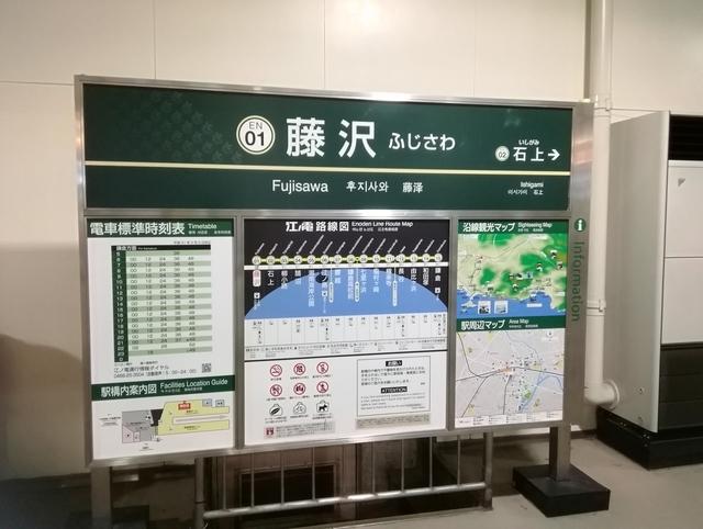 江ノ電 藤沢駅構内の案内看板