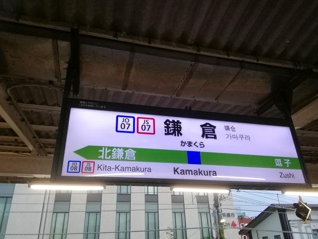 JR鎌倉駅の駅名看板