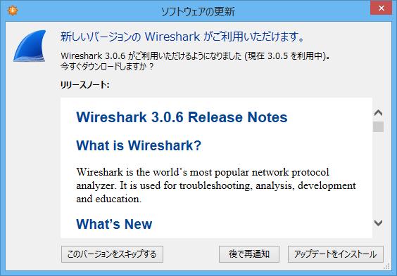 Wireshark 3.0.6 Updater