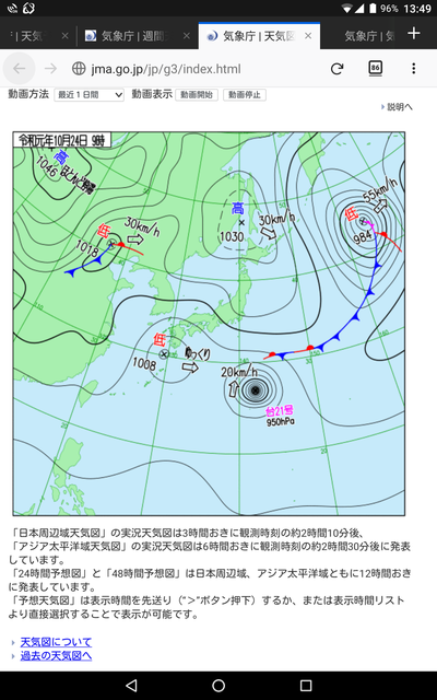 颱風 21号 2019-10-24
