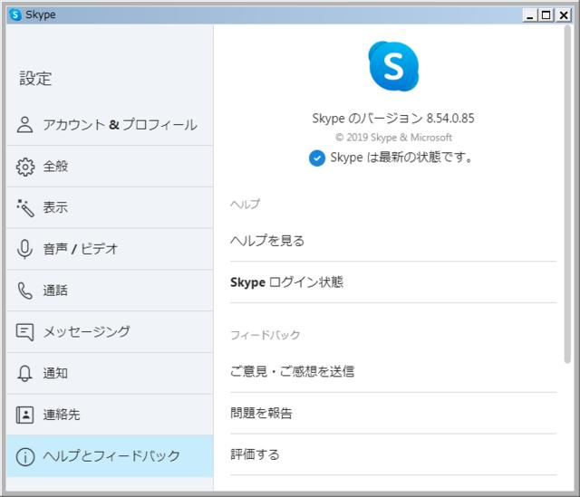 Skype 8.54.0.85