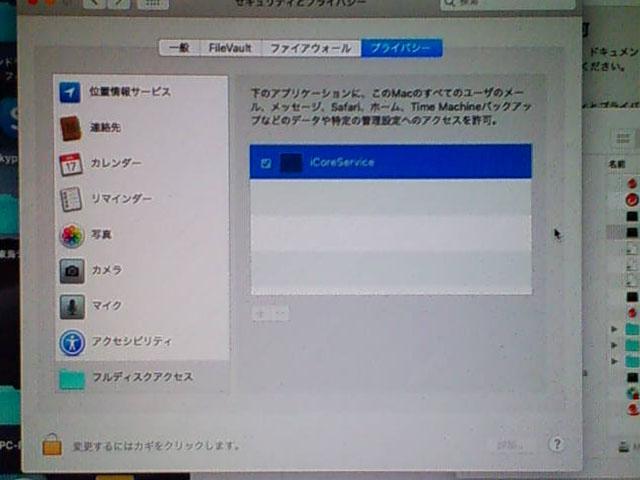 ウイルスバスター for Mac 10.0.1508 フルディスクアクセスの設定を macOS 側で行うの図