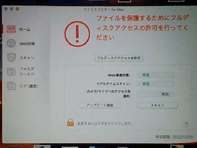 ウイルスバスター for Mac 10.0.1508 フルディスクアクセスの許可を行ってください