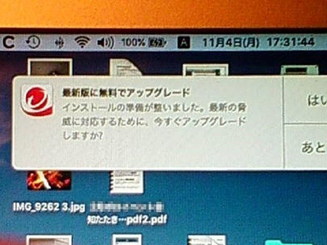 ウイルスバスター for Mac 10.0.1508 アップグレードの案内
