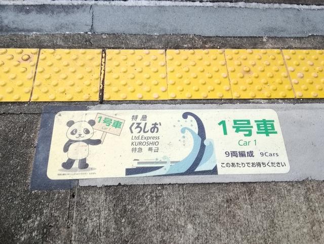 白浜駅ホームのプレート