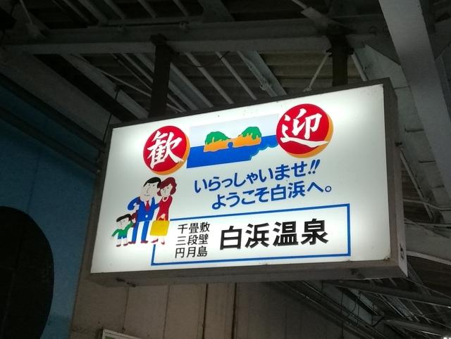 白浜駅の歓迎看板