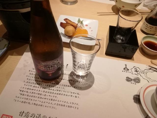 2本目のお酒は花甘露