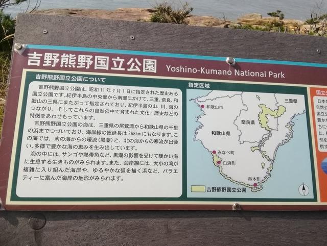 吉野熊野国立公園の案内看板