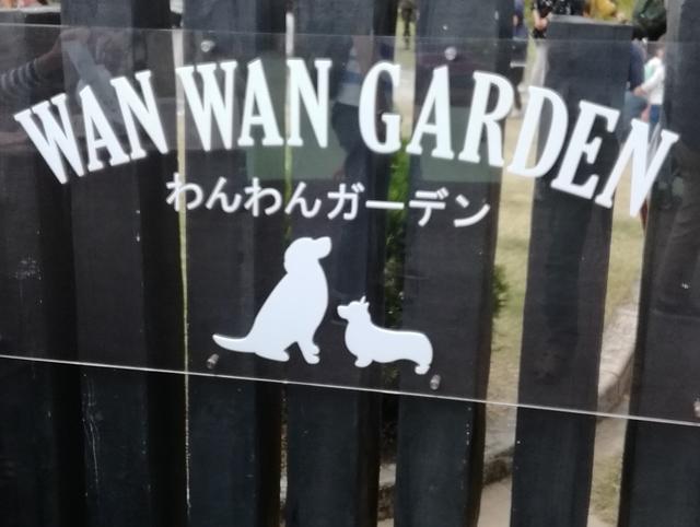 動物ふれあい広場の一角「わんわんガーデン」