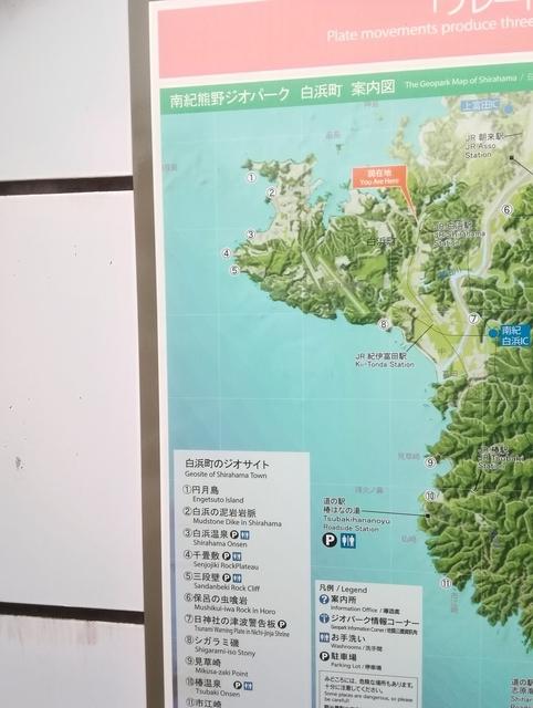 アドベンチャーワールドバス乗り場脇にある南紀熊野ジオパークの案内看板