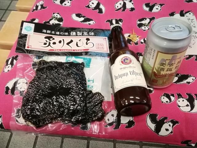 おみやげに炙りくじら、南紀白浜ナギサビール、熊野古道ビール