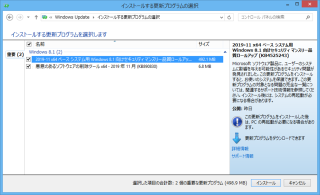 2019年11月の Microsoft Update 。(Windows 8.1)