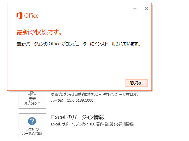 2019年11月の Microsoft Update 。(Office 2013)