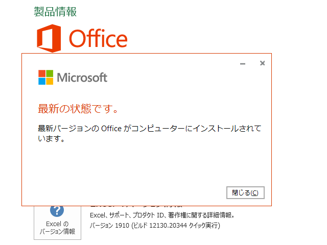 2019年11月の Microsoft Update 。(Office 2016)