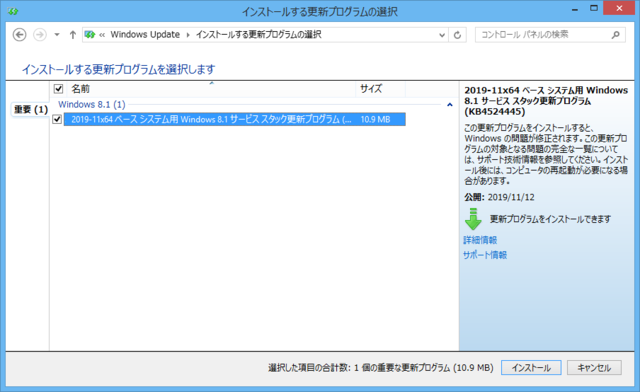 2019年11月の Microsoft Update 。(Windows 8.1 その2)