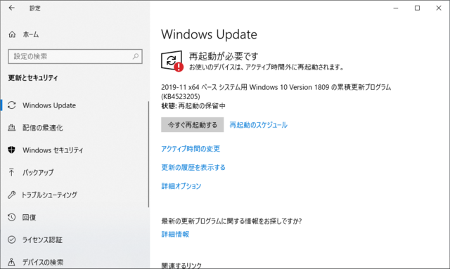 2019年11月の Microsoft Update 。(Windows 10 [1809])