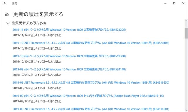 2019年11月の Microsoft Update 履歴。(Windows 10 [1809])