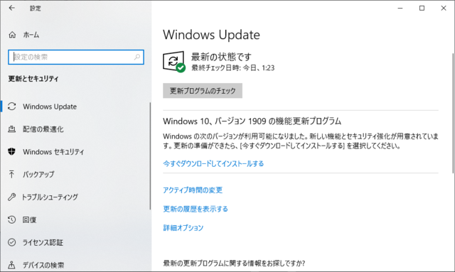 2019年11月の Microsoft Update Windows 10 [1909] の案内。(Windows 10 [1809])