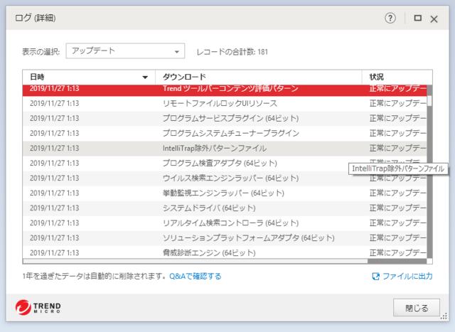 ウイルスバスター 16.0.1227 のアップデートログ 64bit版 その2
