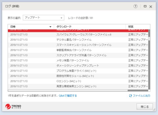 ウイルスバスター 16.0.1227 のアップデートログ 64bit版 その3