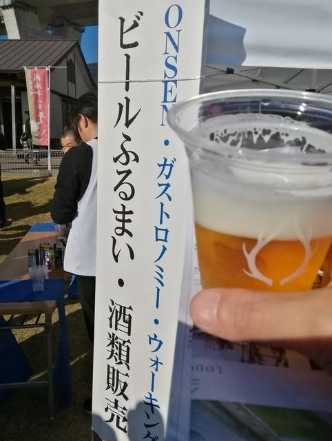 アクアイグニス ガストロノミー・ウォーキングで振る舞いのビール