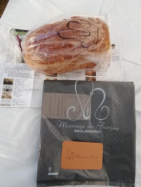 マリアージュドゥファリーヌのプレーン食パン