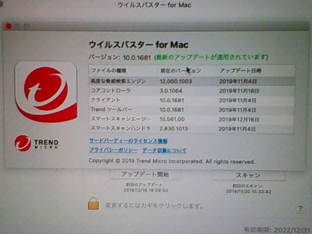 ウイルスバスター for Mac 10.0.1681 バージョン情報
