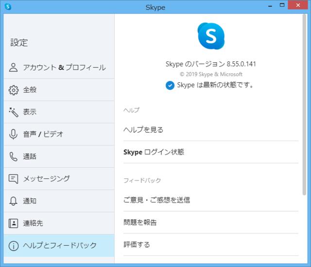 Skype 8.55.0.141