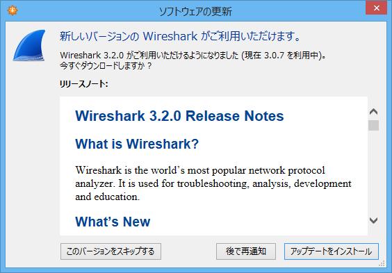 Wireshark 3.2.0 Updater