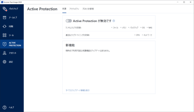 Acronis TrueImage 2020 Active Protection の無効化