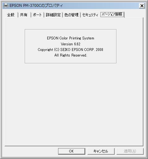 デバイスとプリンター画面から Epson PM-3700C のプロパティを表示 ( Windows 7 SP1 )