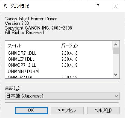 デバイスとプリンター画面から Canon PIXUS iP90v のプロパティを表示