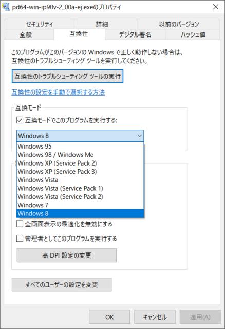 ドライバーのインストーラーを Windows 8 互換モードに設定