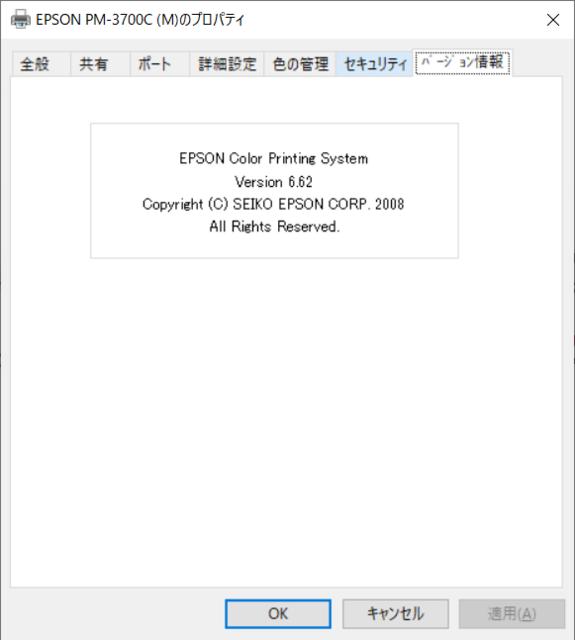 デバイスとプリンター画面から Epson PM-3700C のプロパティを表示