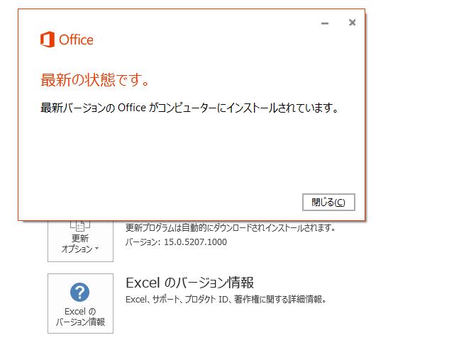 2020年01月の Microsoft Update 。(Office 2013)