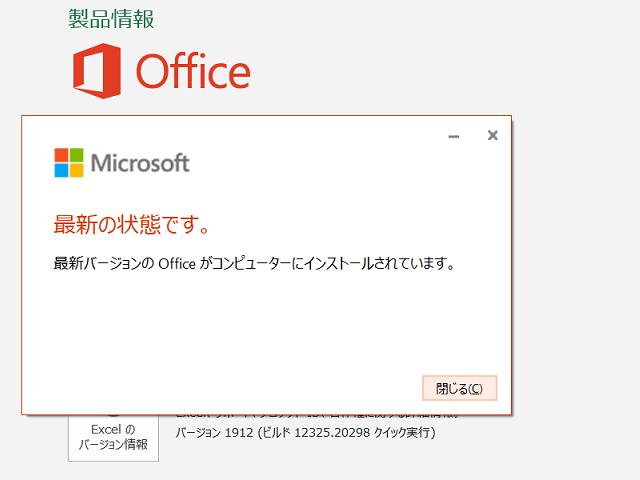 2020年01月の Microsoft Update 。(Office 2016)