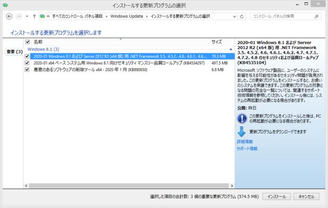 2020年01月の Microsoft Update 。(Windows 8.1)