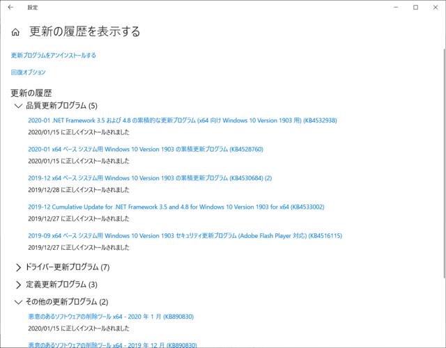 2020年01月の Microsoft Update 履歴。(Windows 10 [1903])
